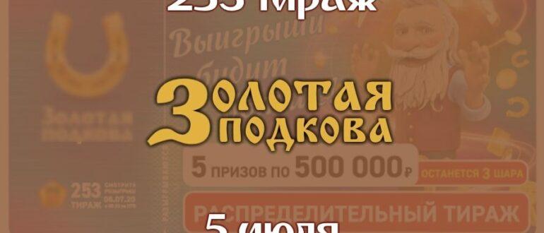 Золотая подкова 253 тираж от 5 июля 2020 года