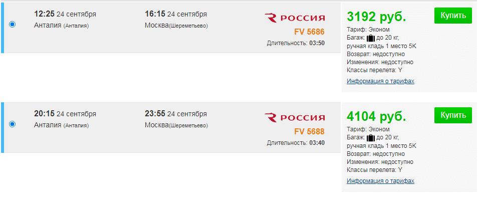 Прямые рейсы из России в Турцию с багажом от 4400 рублей в один конец и от 7700 рублей туда-обратно