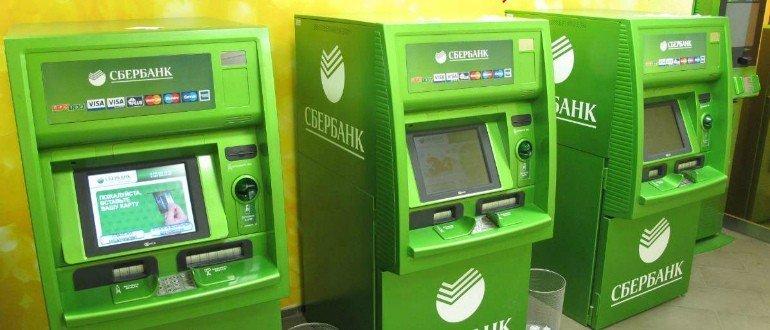 Сбербанк в Волгограде