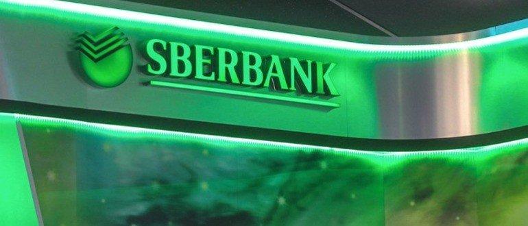 Сбербанк в Великом Новгороде