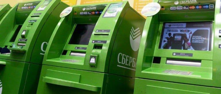 Сбербанк в Абакане