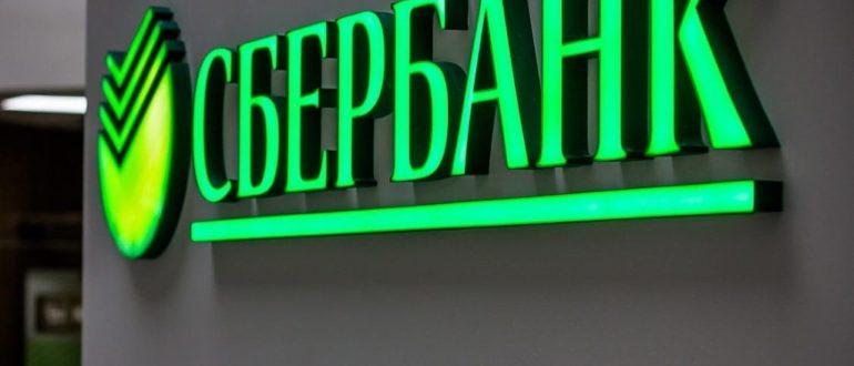 Сбербанк в Барнауле