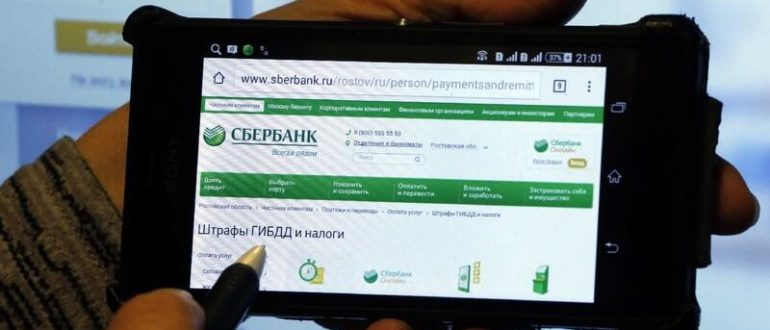 Сбербанк в Воронеже