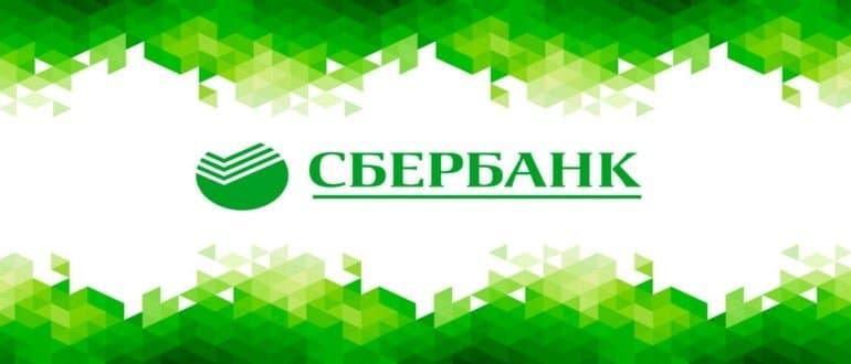Сбербанк в Архангельске