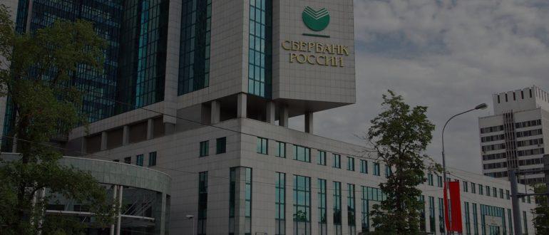 Сбербанк во Владивостоке