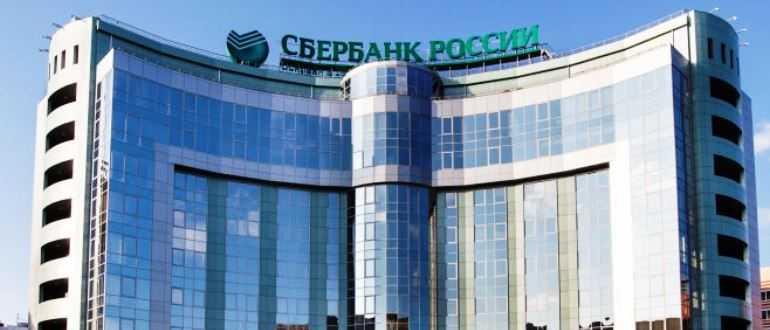 Сбербанк России: Адреса отделений и офисов