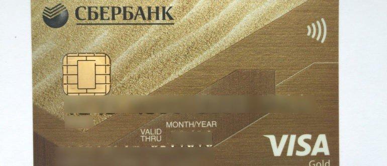 Золотые кредитные карты от Сбербанка