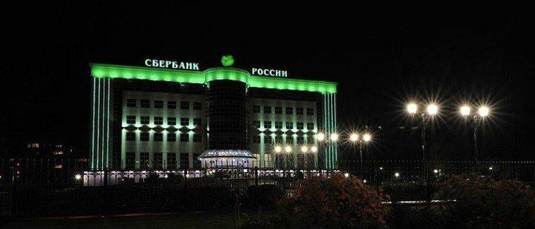 Сбербанк в Москве
