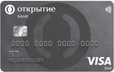 Кредитная карта 120 дней без %