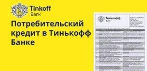 Потребительский кредит от Тинькофф-банка