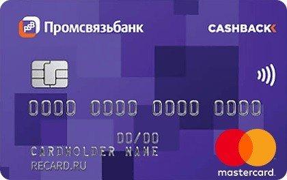 Дебетовая карта CashBack Промсвязьбанк