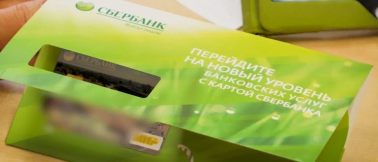 Сбербанк в Томске