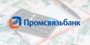 Потребительский кредит от ПромСвязьбанка