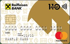 Кредитная карта 110 дней без % от Райффайзенбанка