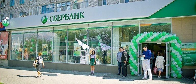 Сбербанк в Чебоксарах