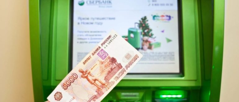 Сбербанк в Якутске