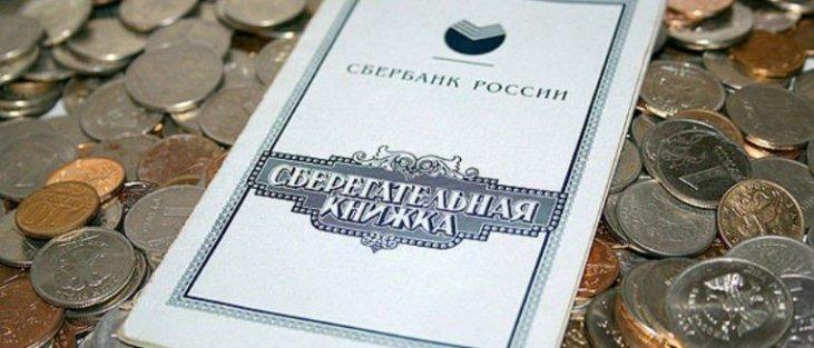 кпп сбербанка россии 7707083893 в москве