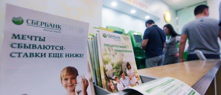 Сбербанк в Ханты-Мансийске