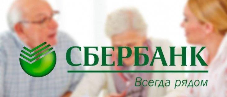 сбербанк официальный сайт москва отделения обслуживания юридических лиц банк хоум кредит курган
