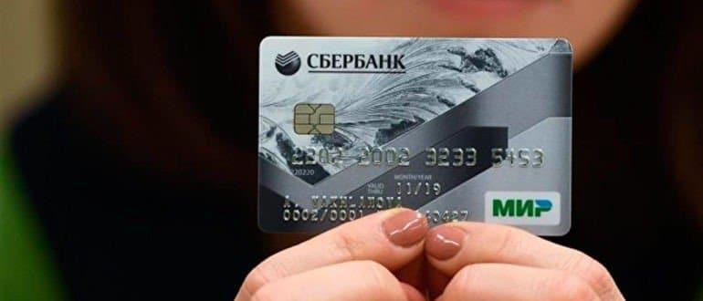 Сбербанк в Чите