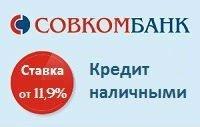 Потребительский кредит от Совкомбанка