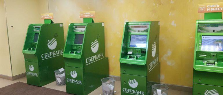 Сбербанк в Черкесске