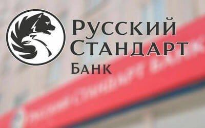 Потребительский кредит от банка Русский Стандарт