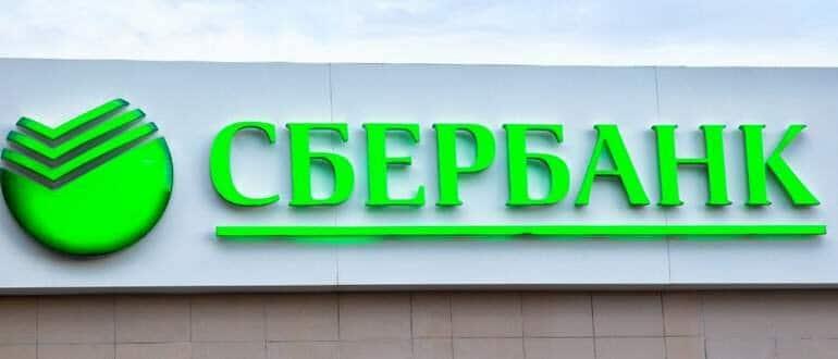 Сбербанк в Саранске