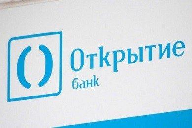 Потребительский кредит от банка Открытие