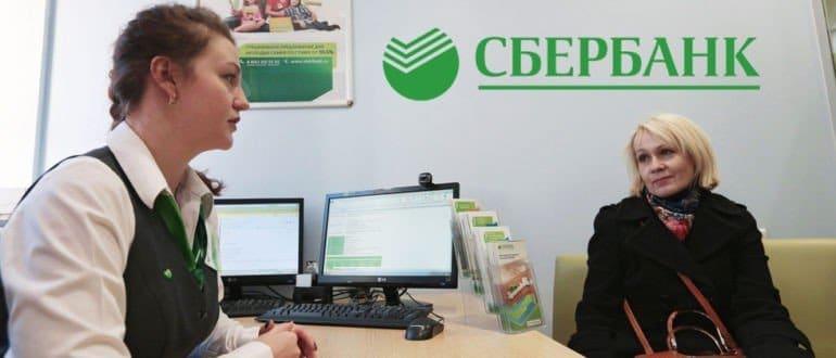 Сбербанк в Хабаровске