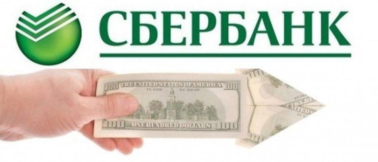 Сбербанк в Краснодаре