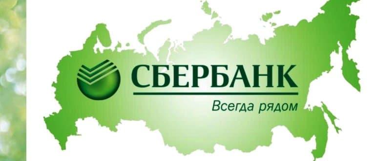 Сбербанк в Омске