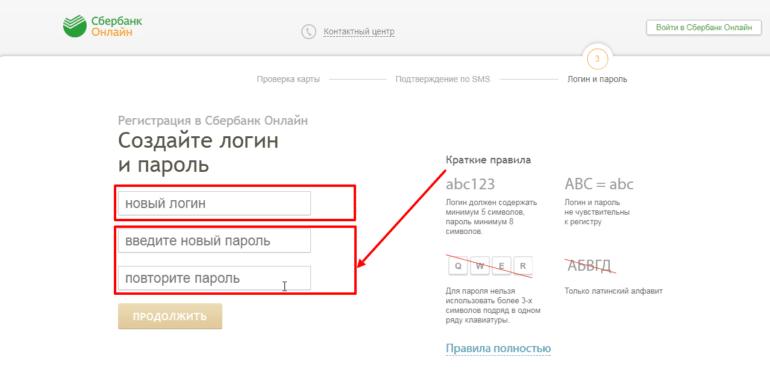 Сбербанк Онлайнрегистрационные действия