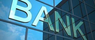 Отозвали лицензию у банка