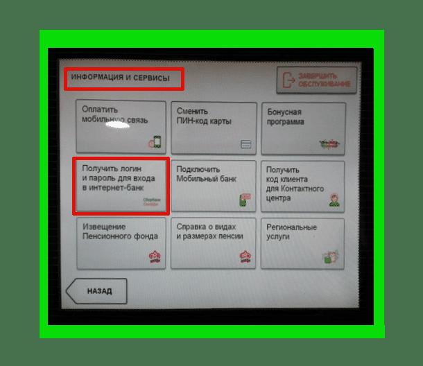егистрация через банкомат Сбербанка