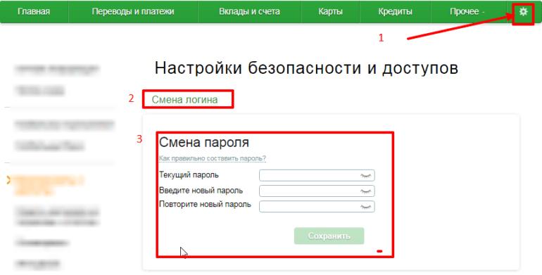 Сбербанк Онлайн смена пароля
