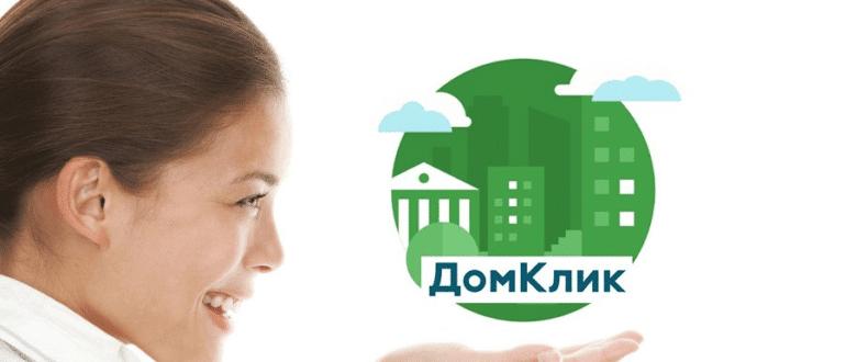 DomClick: Личный кабинет