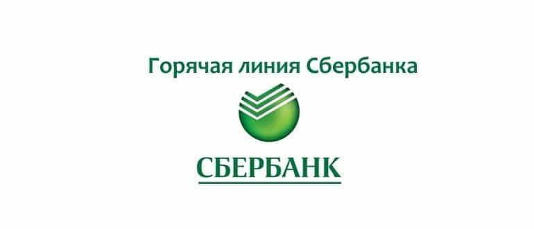 Горячая линия Сбербанка sberbankru - номер телефона службы поддержки
