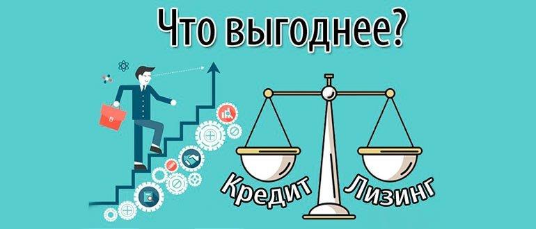 Различия между лизингом и банковским кредитом