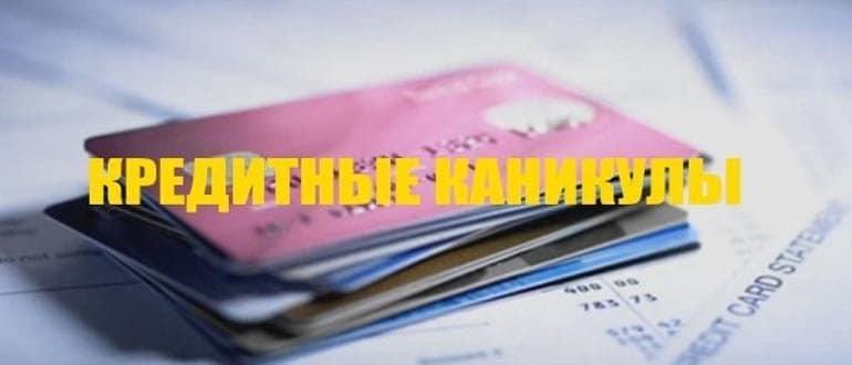 Кредитные каникулы