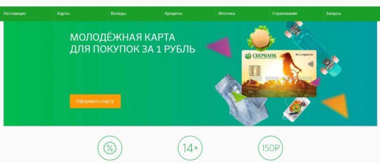 Банкоматы Сбербанка в Мурманске