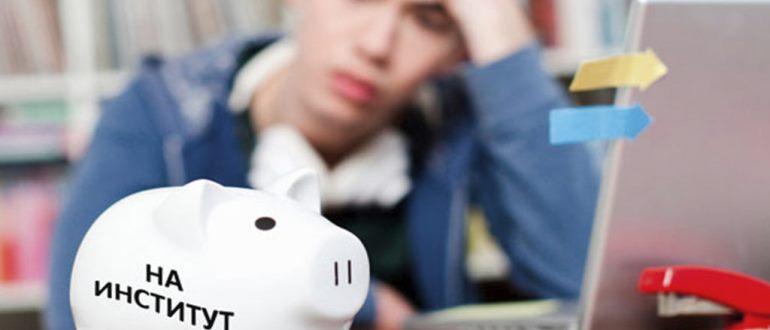 Где и как оформить целевой кредит на образование