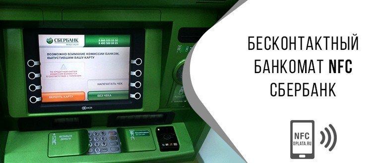 Банкоматы Сбербанка РФ в Абакане