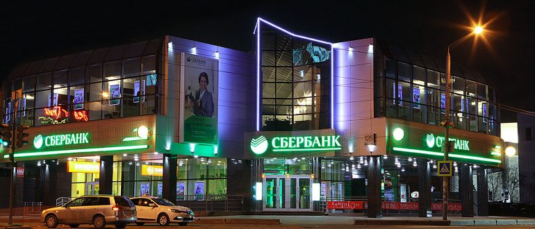 Банкоматы Сбербанка в Горно-Алтайске