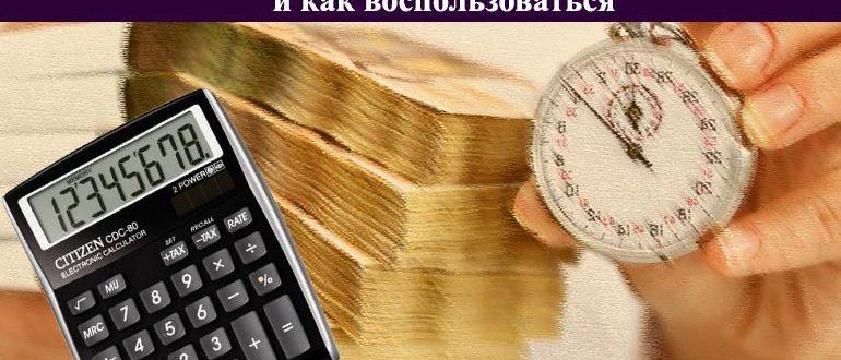 Как узнать, есть ли долги по кредитам