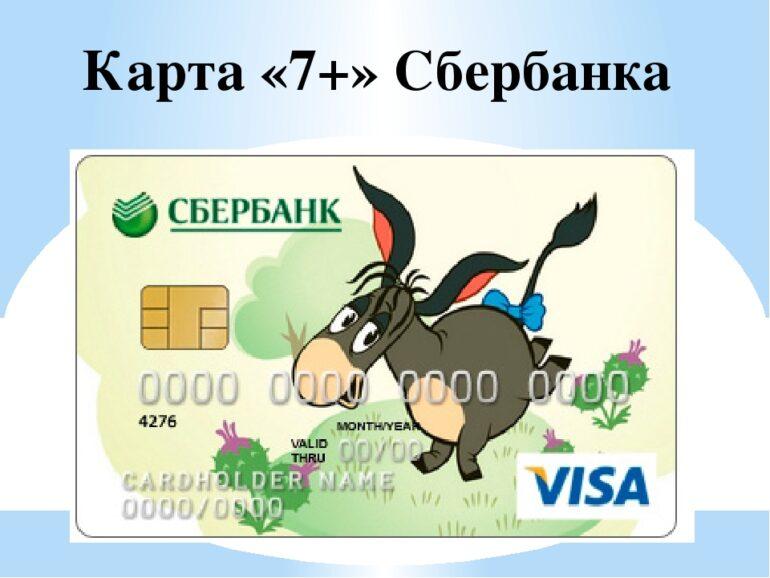 Банковская карта Сбербанка 7+