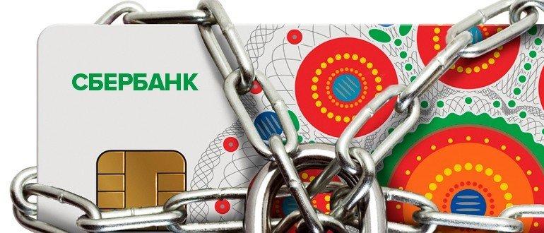Как быстро заблокировать карту Сбербанка