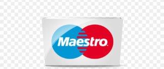 Платежная система Maestro