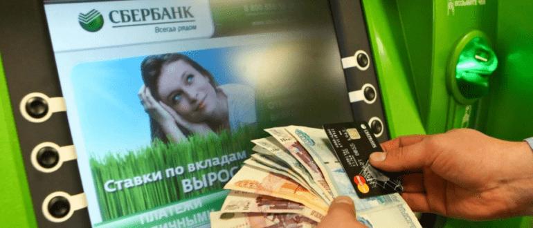 Лимиты Сбербанка на снятие наличных