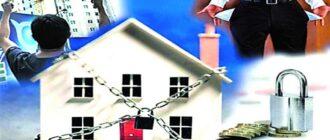 Могут ли забрать квартиру за долги по ипотеке
